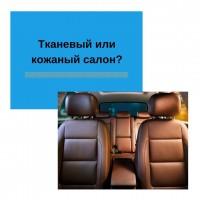 Кожаный или тканевый салон?